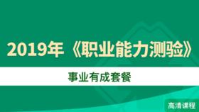 2019年宁波《职业能力测验》事业有成套餐