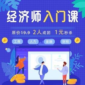 2019中级经济师4大热门专业入门课