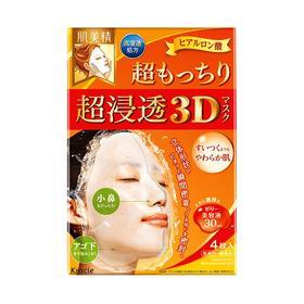Kracie 嘉娜宝 肌美精 超浸透3D保湿面膜 30毫升/片4片装 立体保湿 360° 黄色