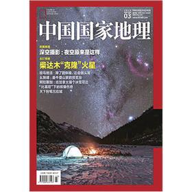 《中国国家地理》201903 柴达木PK火星 深空摄影 幺妹峰