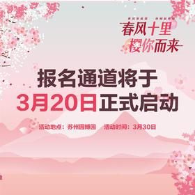 【3月20日正式开启报名】春风十里▪樱你而来 园博园千人徒步活动