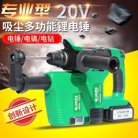 老A 吸尘充电式电锤电镐轻型多功能锂电池无线冲击钻工业级大功率