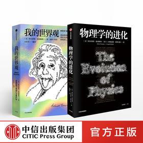 「包邮」阿尔伯特·爱因斯坦(套装共2册)我的世界观+物理学的进化 爱因斯坦 著 中信出版社图书 正版书籍