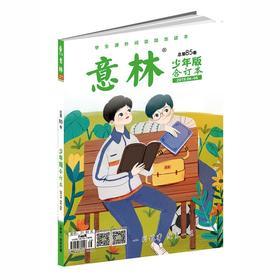 意林少年版合订本 总第85卷(2019.04-06)学生课外阅读励志读本 开启学生杂志听时代