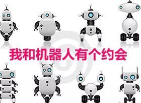 【9.9元】我和机器人有个约会!小小机器人体验活动招募!