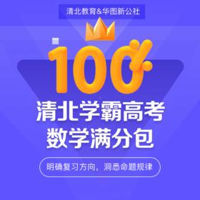 清北学霸高考数学满分包