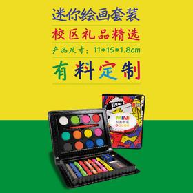 童画mini24件绘画套装  1箱60盒 4.9元/盒