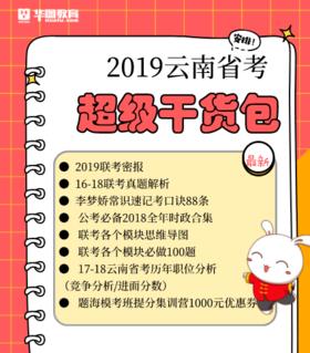 2019云南省考超级干货大礼包!(电子版)