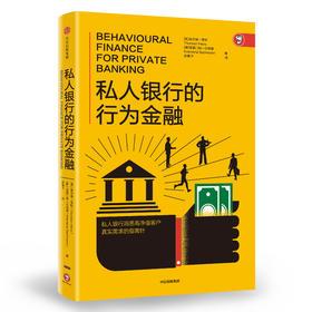 私人银行的行为金融  [美]索尔森•亨斯(Thorsten Hens) [美]克雷门纳•巴克曼(Kremena Bachmann) 著