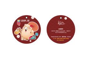 江苏交通一卡通猪年大吉异形卡全省通用全国200多城市可刷