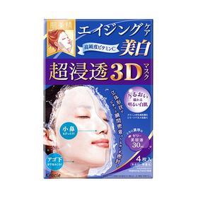 Kracie 肌美精 超级渗透3D补水亮白面膜 30毫升/片 4片装 蓝色