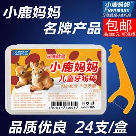 【关爱孩子 从口腔健康开始】小鹿妈妈儿童牙线棒卡通牙线棒高拉力顺滑超细宝宝牙线每盒24只