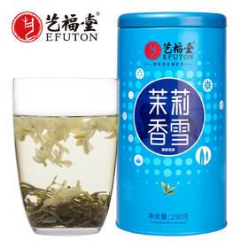 【买2送壶】艺福堂 特级茉莉花茶 茉莉香雪 散装茶叶 2020新茶 250g/罐