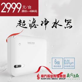 【3天后收货】艾沃牌 超滤机净水器 AWU508-3