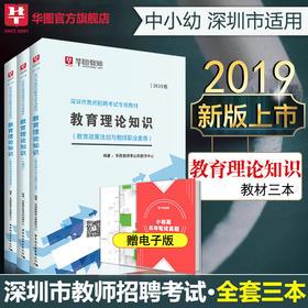 华图深圳市教师招聘考试用书2019深圳教师考编教材