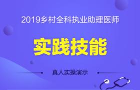 【医疗卫生】2019乡村全科执业助理医师实践技能