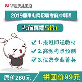 2019国家电网招聘考前冲刺课,考前再提5分