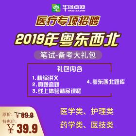 2019粤东西北医疗招聘笔试大礼包(请仔细阅读购买详情!)