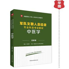 2019军队文职人员招聘考试【中医学】专业科目图书(3月20日发货)