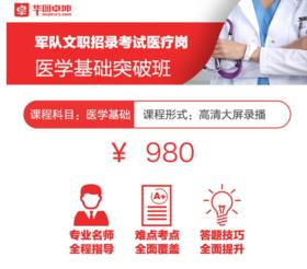 【医疗卫生】军队文职笔试专业突破班:医学基础