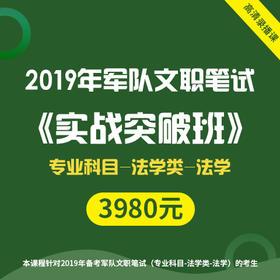 2019年军队文职笔试《实战突破班》(法学类-法学)【预售】电子版讲义