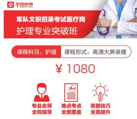 【医疗卫生】军队文职笔试专业突破班:护理