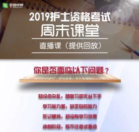 【医疗卫生】2019护士资格考试周末课堂
