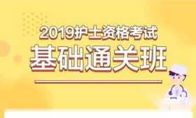 【医疗卫生】2019护士资格考试基础通关班