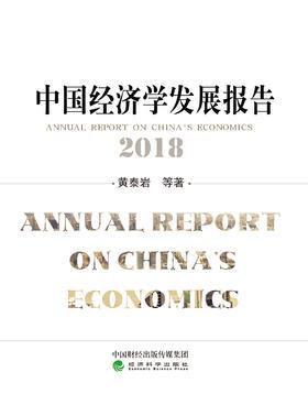 《中国经济学发展报告》系列丛书