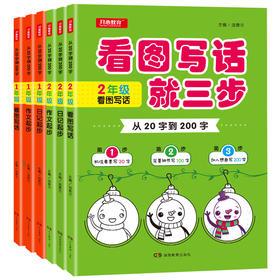 【开心图书】从20字到200字看图写话+日记起步+作文起步全6册