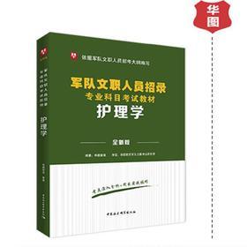 2019军队文职人员招聘考试【护理学】专业科目图书(3月20日发货)
