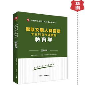2019军队文职人员招聘考试【教育学】专业科目图书