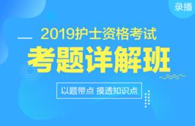 【医疗卫生】2019护士资格考试考题详解班