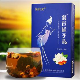 【少一点痛楚,多一点幸福】菊苣栀子茶 礼盒茶叶 酸绛茶桑叶茶葛根茶百合干养生降