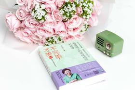 【紫图图书】《不完美 才美3:海蓝博士的情绪梳理必修课》
