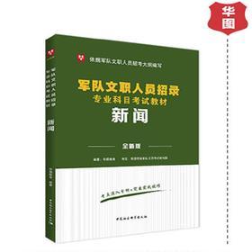 2019军队文职人员招聘考试【新闻】专业科目图书