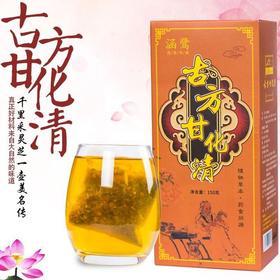 【古方甘化清】 非养肝茶 非清肝护肝茶舒肝茶组合袋泡茶