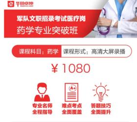 【医疗卫生】军队文职笔试专业突破班 :药学