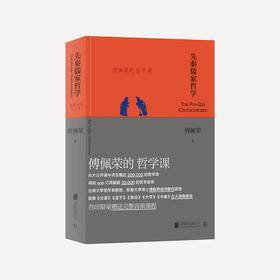 《先秦儒家哲学》  |  重现秦时儒家风韵,台湾儒学专家傅佩荣倾力打造的哲学课
