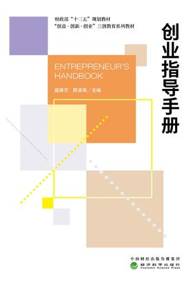 """创意·创新·创业·""""三创""""教育系列教材"""