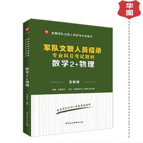 2019军队文职人员招聘考试【数学2+物理】专业科目图书