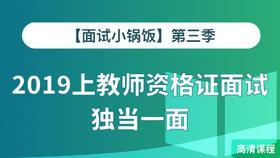 【面试小锅饭·第三季】2019上国考教师资格证独当一面