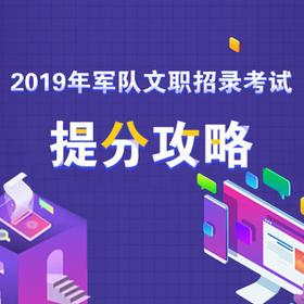2019年军队文职招录考试提分攻略
