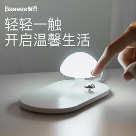 Baseus倍思10W蘑菇灯智能qi无线充电器快充 苹果手机无线充电器小夜灯桌面座充