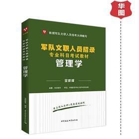 2019军队文职人员招聘考试【管理学】专业科目图书