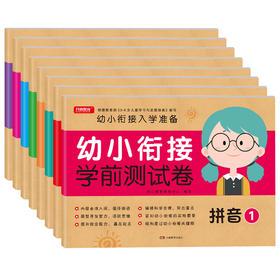 幼小衔接学前测试卷全8册
