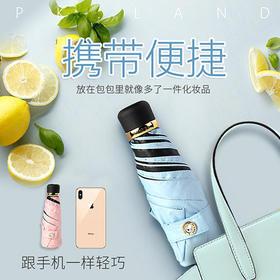 香港派克欧陆PK.LAND潮牌晴雨伞,5.0铂金镶钻升级款 ,比苹果还轻、防紫外线【清凉一夏】