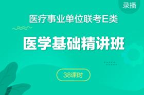 【医疗卫生】2019事业单位联考E类医学基础精讲班(预售)