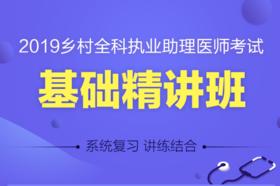 【医疗卫生】2019乡村全科执业助理医师考试基础精讲班
