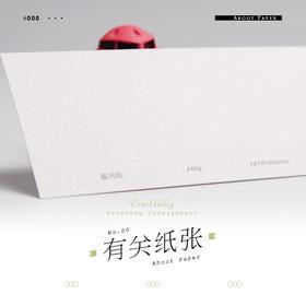 漫寻谷印刷代理 印刷用纸介绍